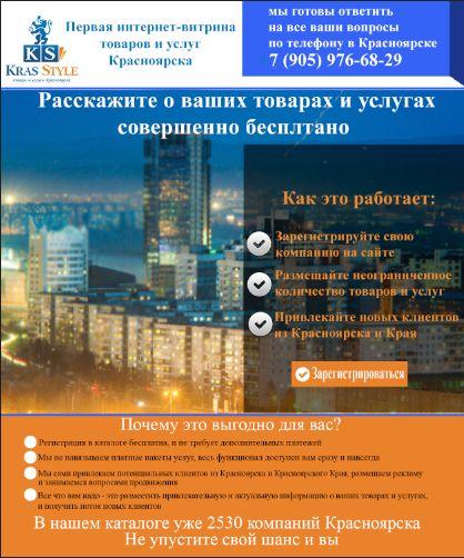 LP для витрины товаров и услуг Красноярска - дизайнер djei