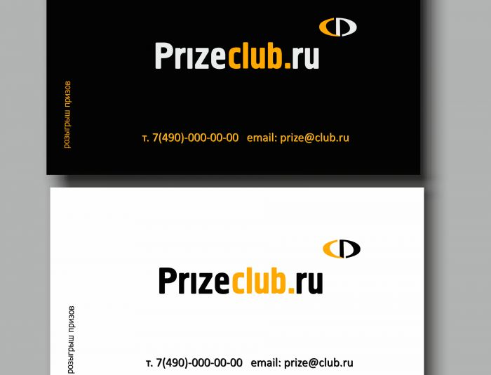 Логотип PrizeClub - дизайнер sv58
