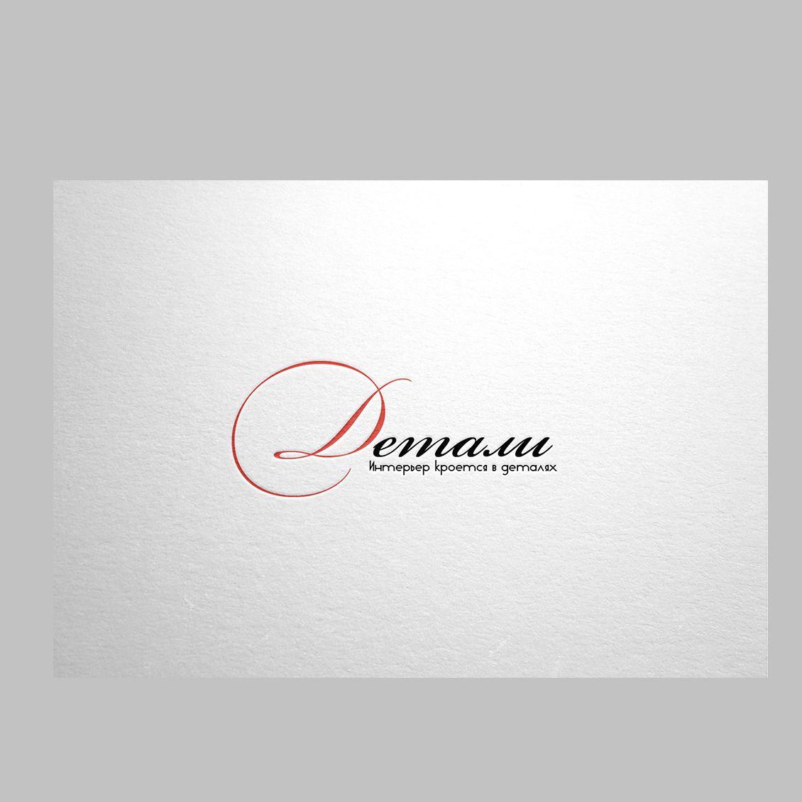 Логотип для студии дизайна интерьера - дизайнер SmolinDenis