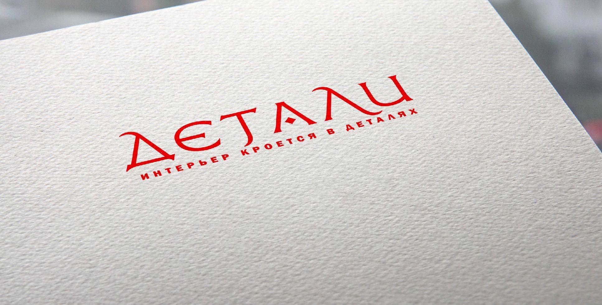 Логотип для студии дизайна интерьера - дизайнер asfar1123