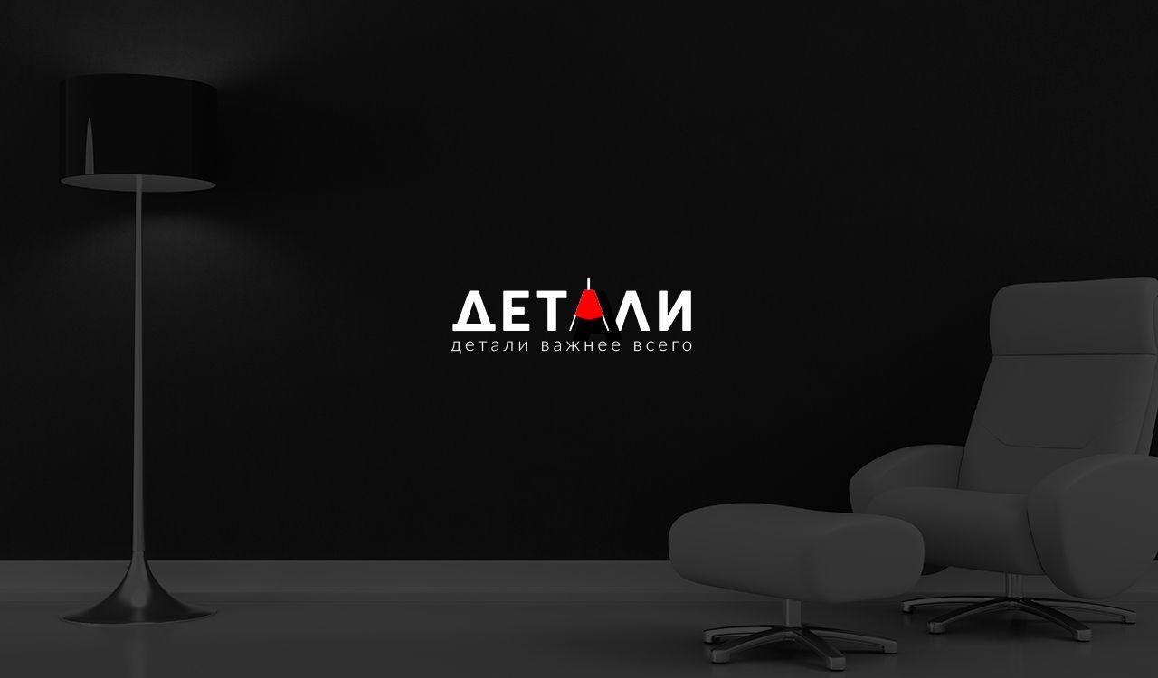 Логотипы дизайн студий интерьера