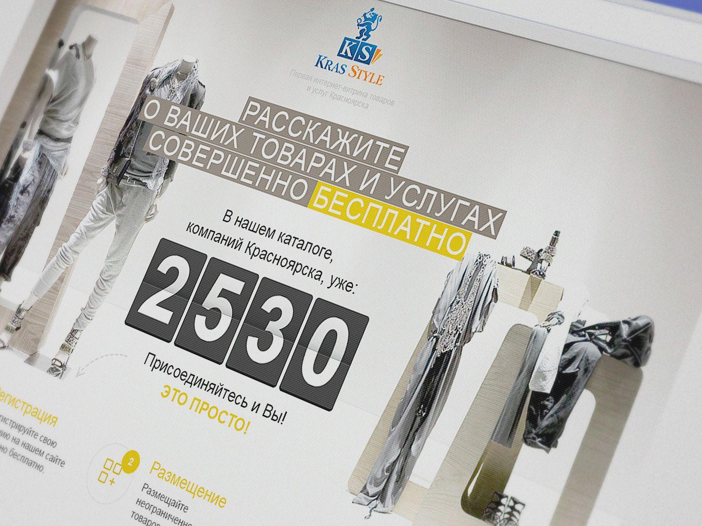 LP для витрины товаров и услуг Красноярска - дизайнер slavikx3m
