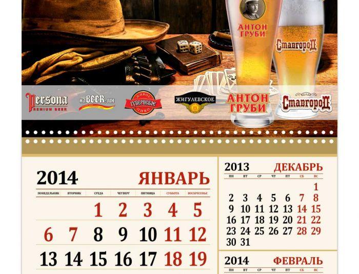 Новогодний пивной календарь - дизайнер path