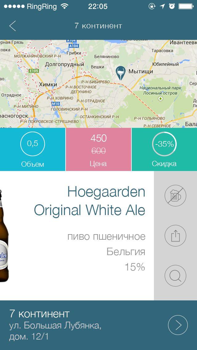 Редизайн приложения Алкосканер для iOS - дизайнер MOBOX