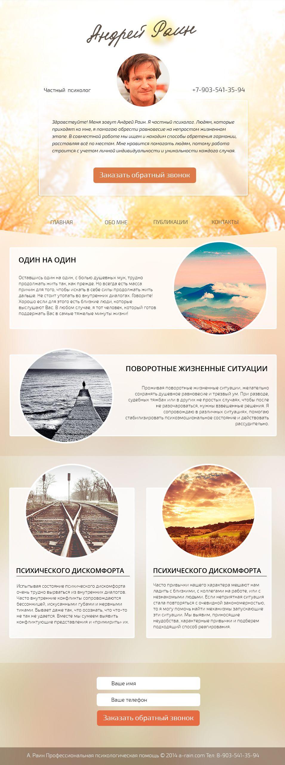 Сайт частного психолога - дизайнер Prikhodko