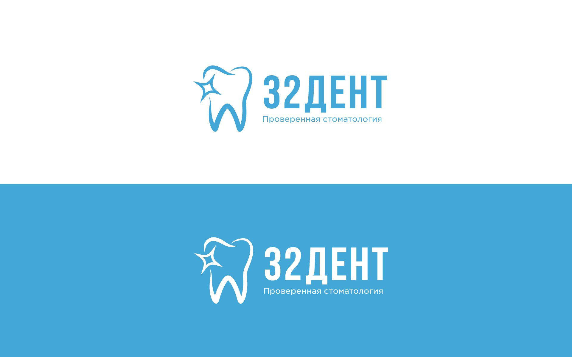 Логотип для сети стоматологических клиник - дизайнер U4po4mak