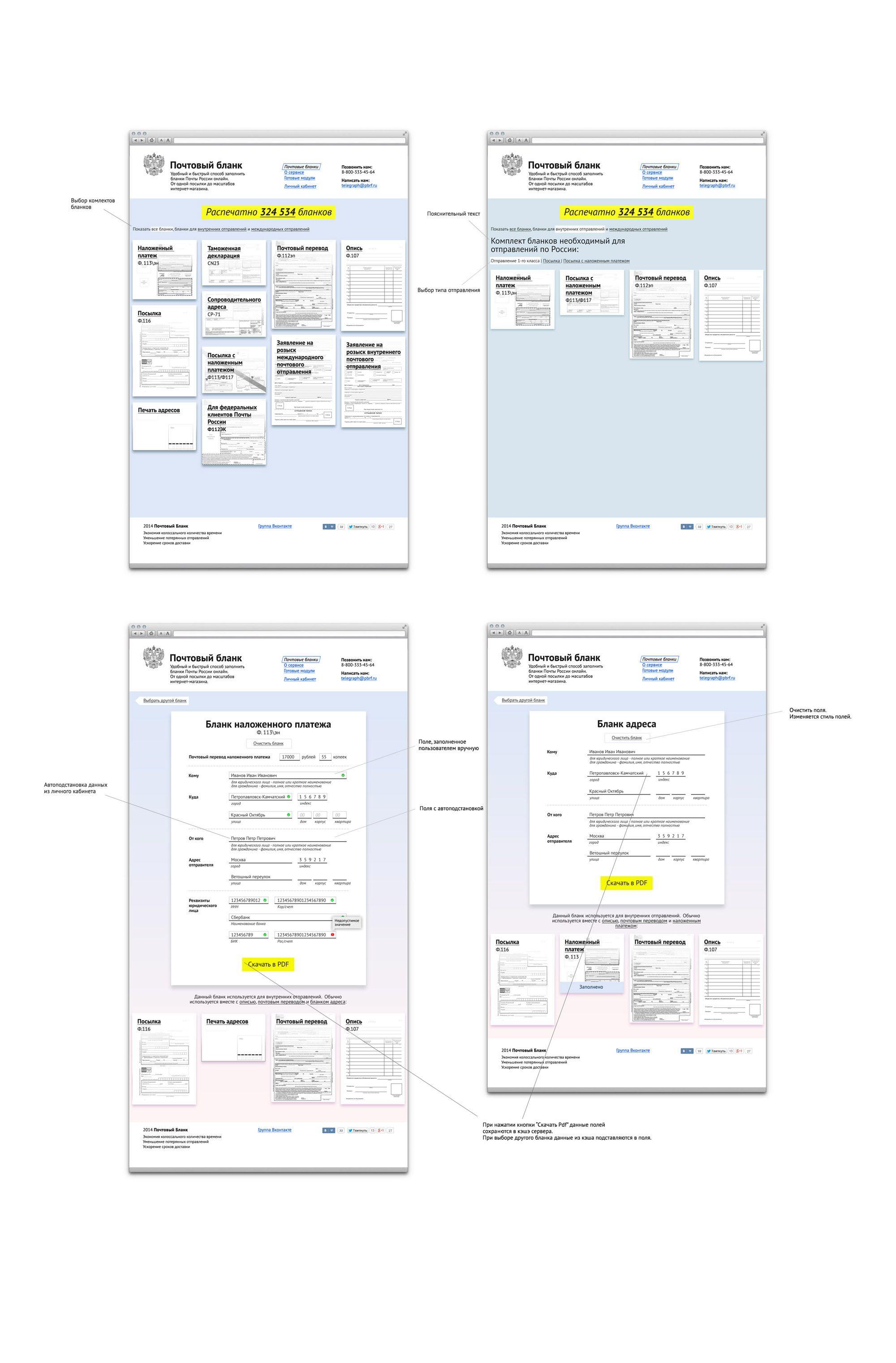 Редизайн Почтового Бланка, I этап - дизайнер imaginegg