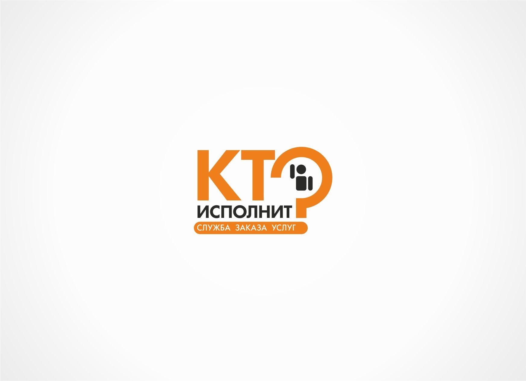 Логотип для службы заказов