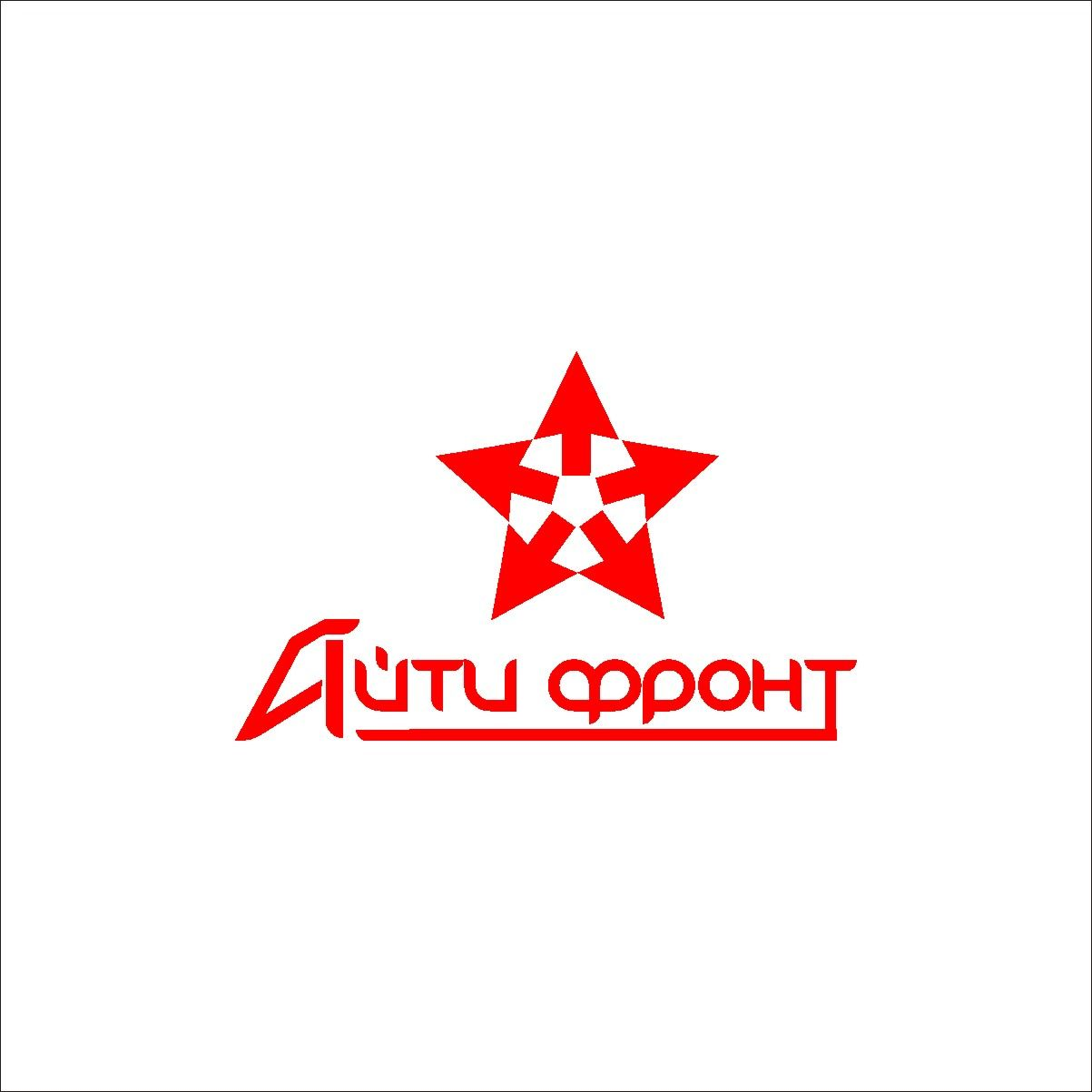 Создание логотипа компании АйТи Фронт (itfront.ru) - дизайнер radchuk-ruslan