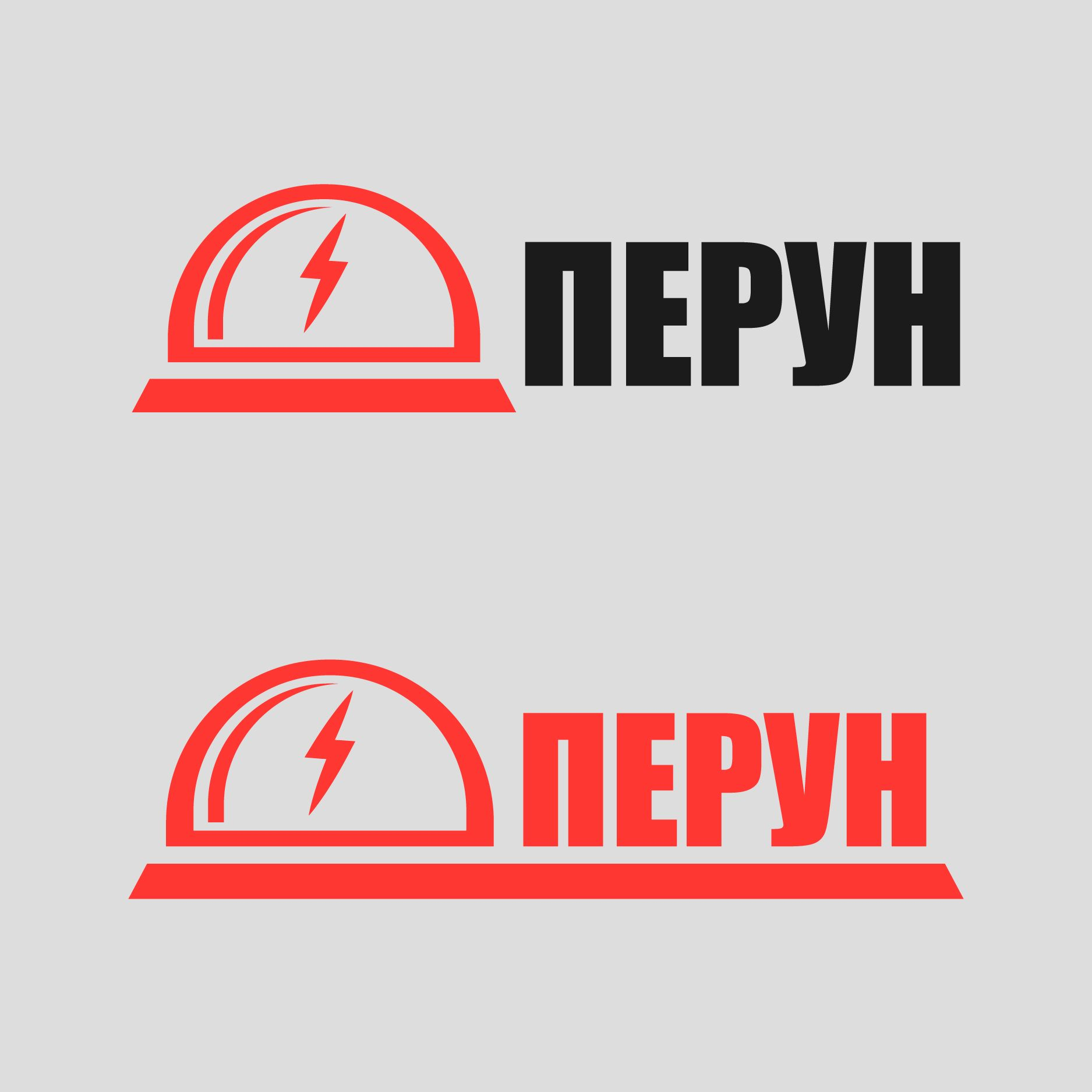 Логотип для компании пожарной безопасности Перун - дизайнер My1stWork