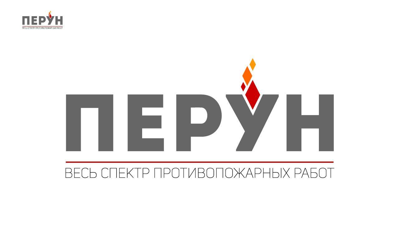 Логотип для компании пожарной безопасности Перун - дизайнер Stiff2000