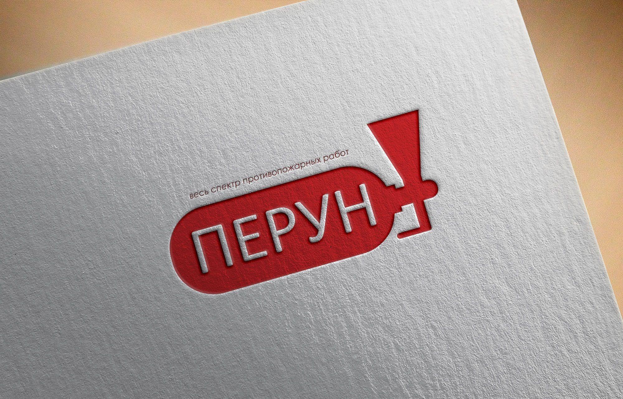 Логотип для компании пожарной безопасности Перун - дизайнер Rusj