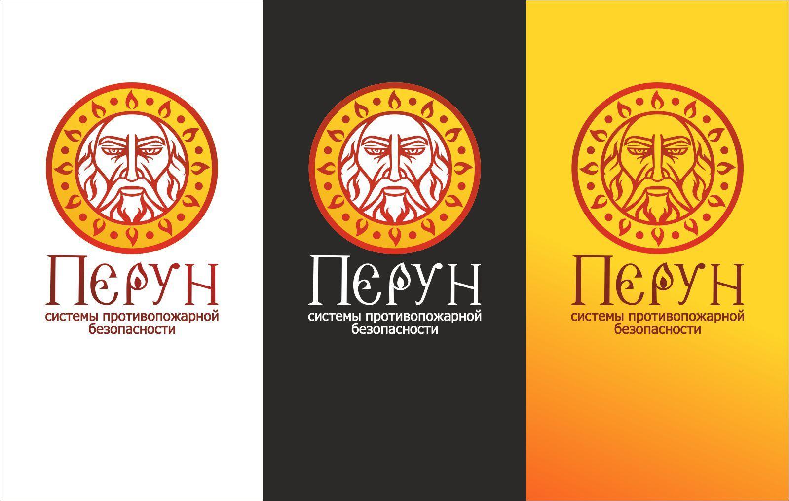 Логотип для компании пожарной безопасности Перун - дизайнер froogg