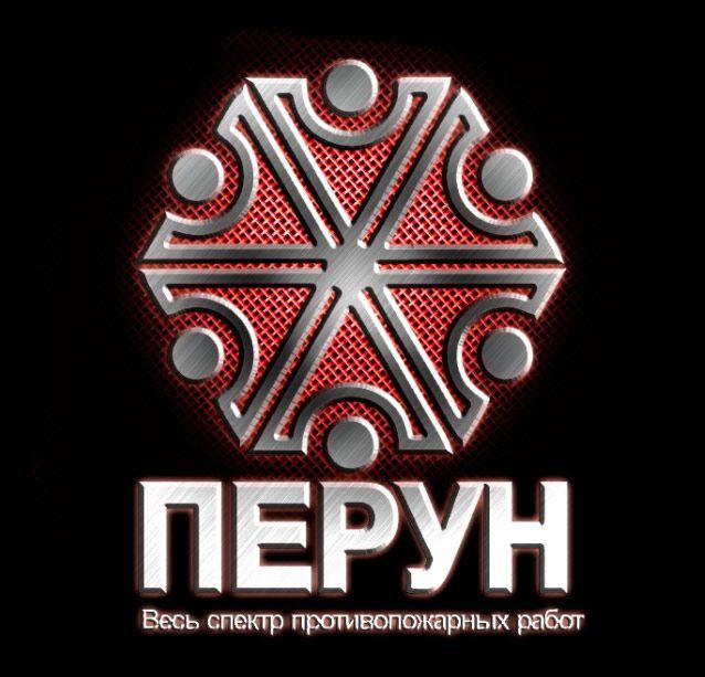 Логотип для компании пожарной безопасности Перун - дизайнер androkei