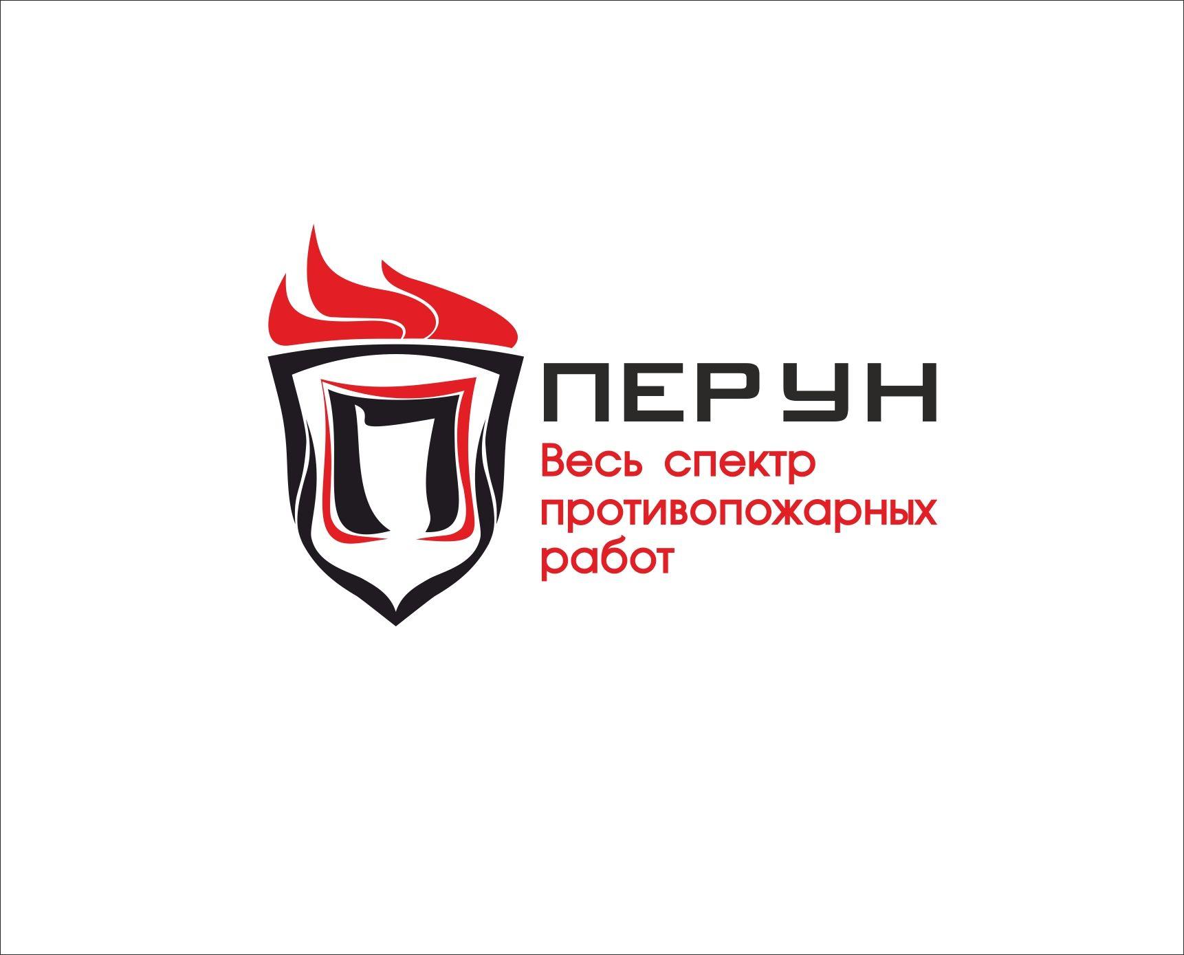 Логотип для компании пожарной безопасности Перун - дизайнер art-valeri