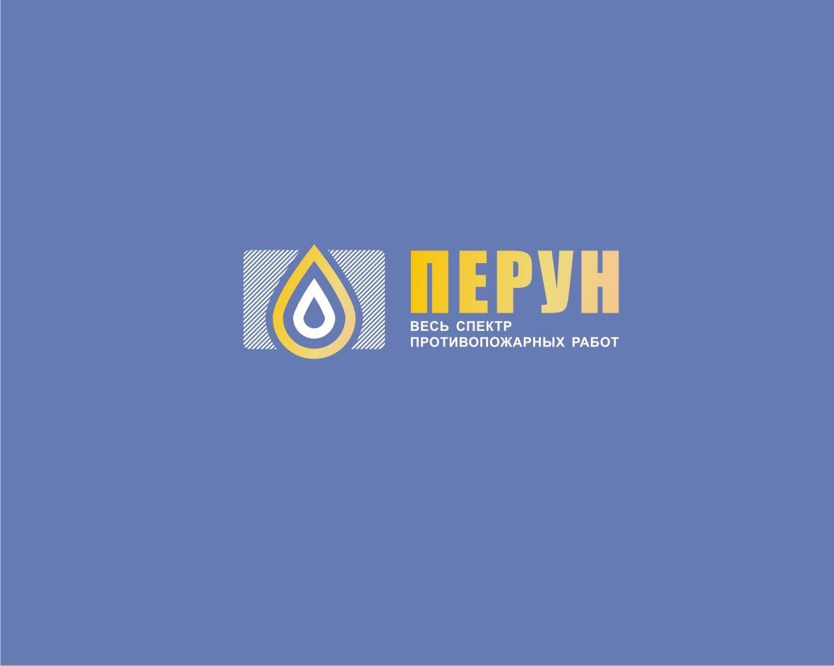 Логотип для компании пожарной безопасности Перун - дизайнер DINA