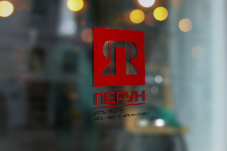 Логотип для компании пожарной безопасности Перун - дизайнер spawnkr