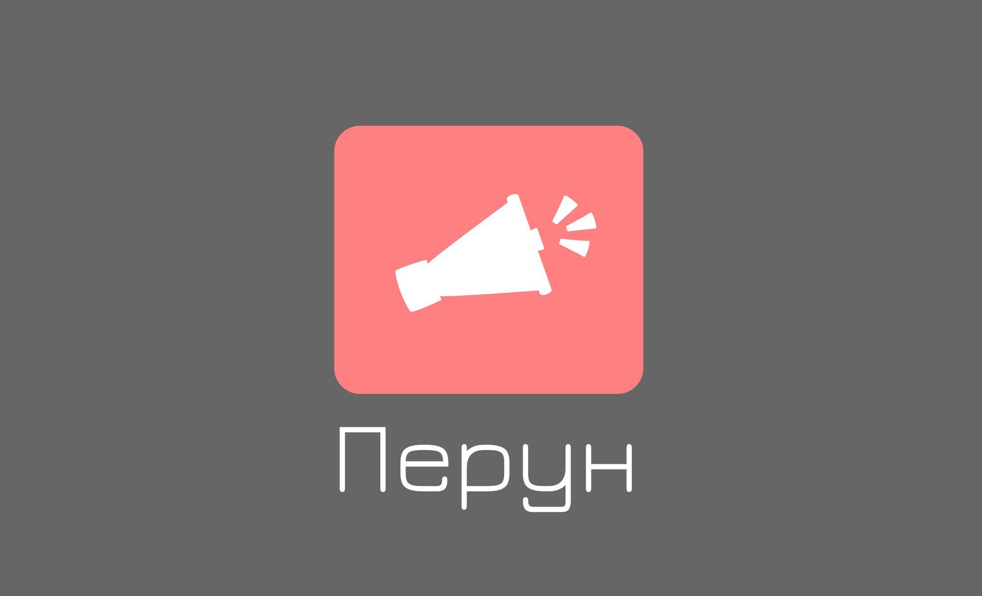 Логотип для компании пожарной безопасности Перун - дизайнер qwertymax2