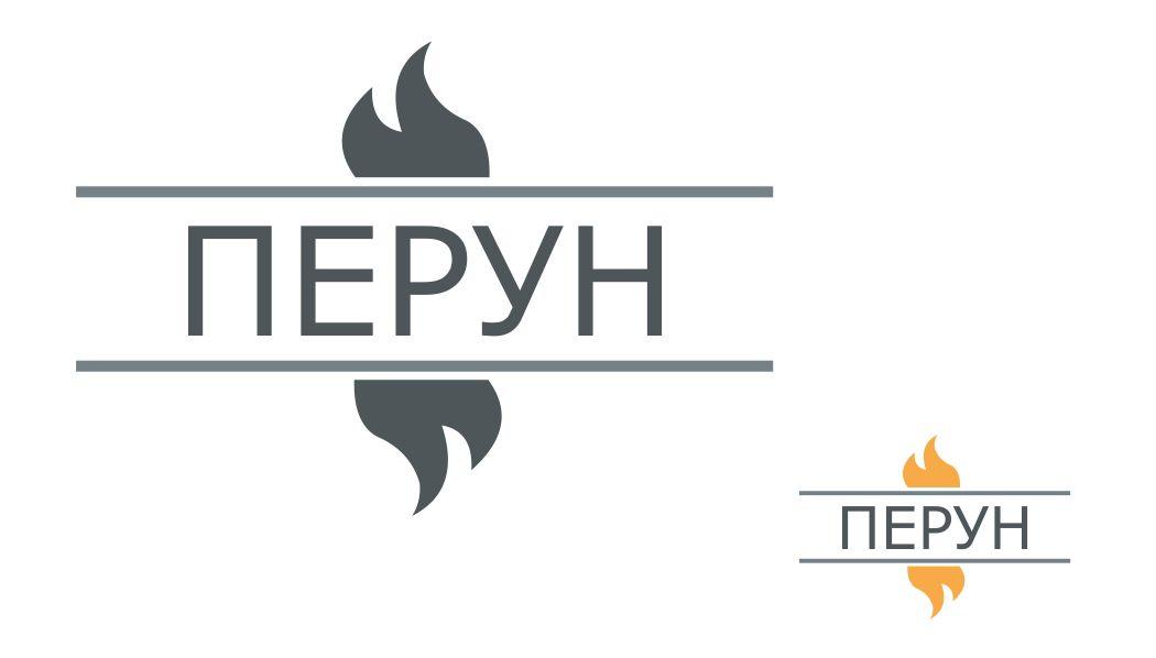 Логотип для компании пожарной безопасности Перун - дизайнер kate