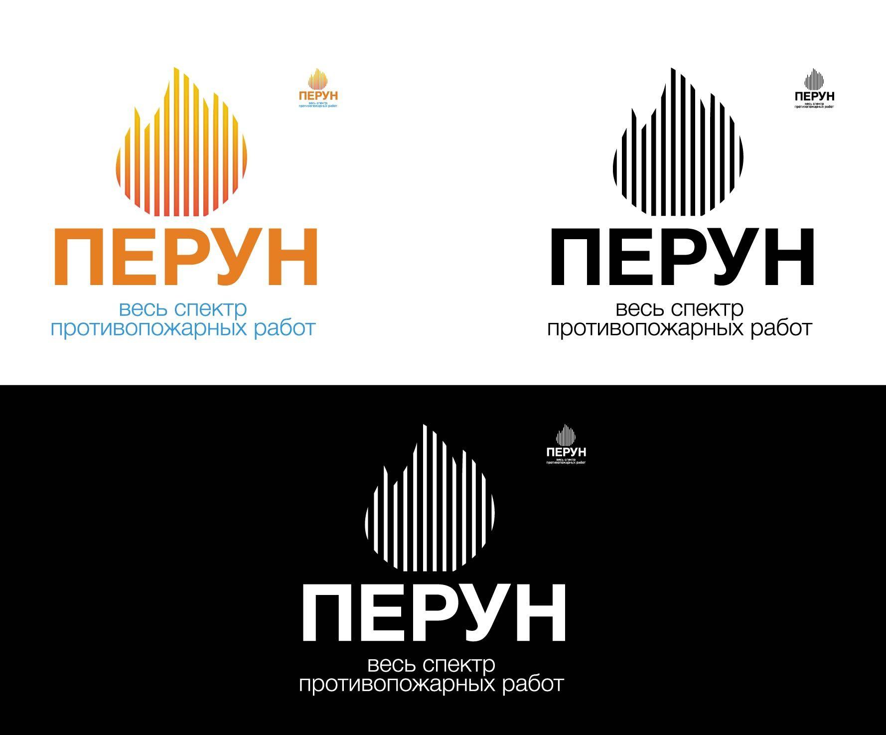 Логотип для компании пожарной безопасности Перун - дизайнер Wiessa