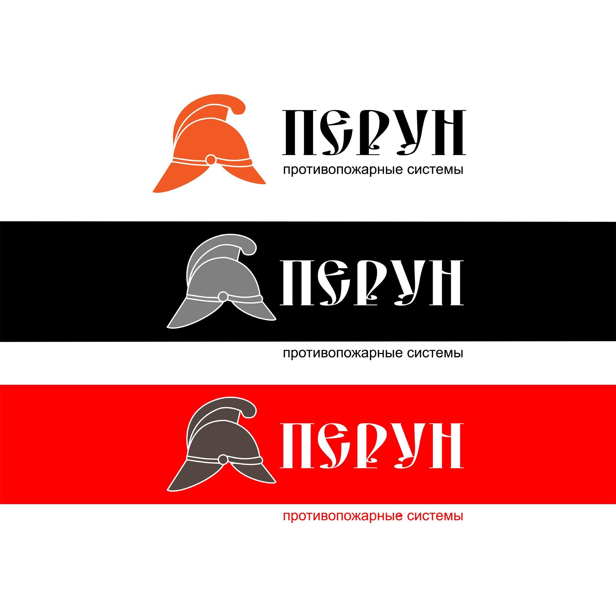 Логотип для компании пожарной безопасности Перун - дизайнер atmannn