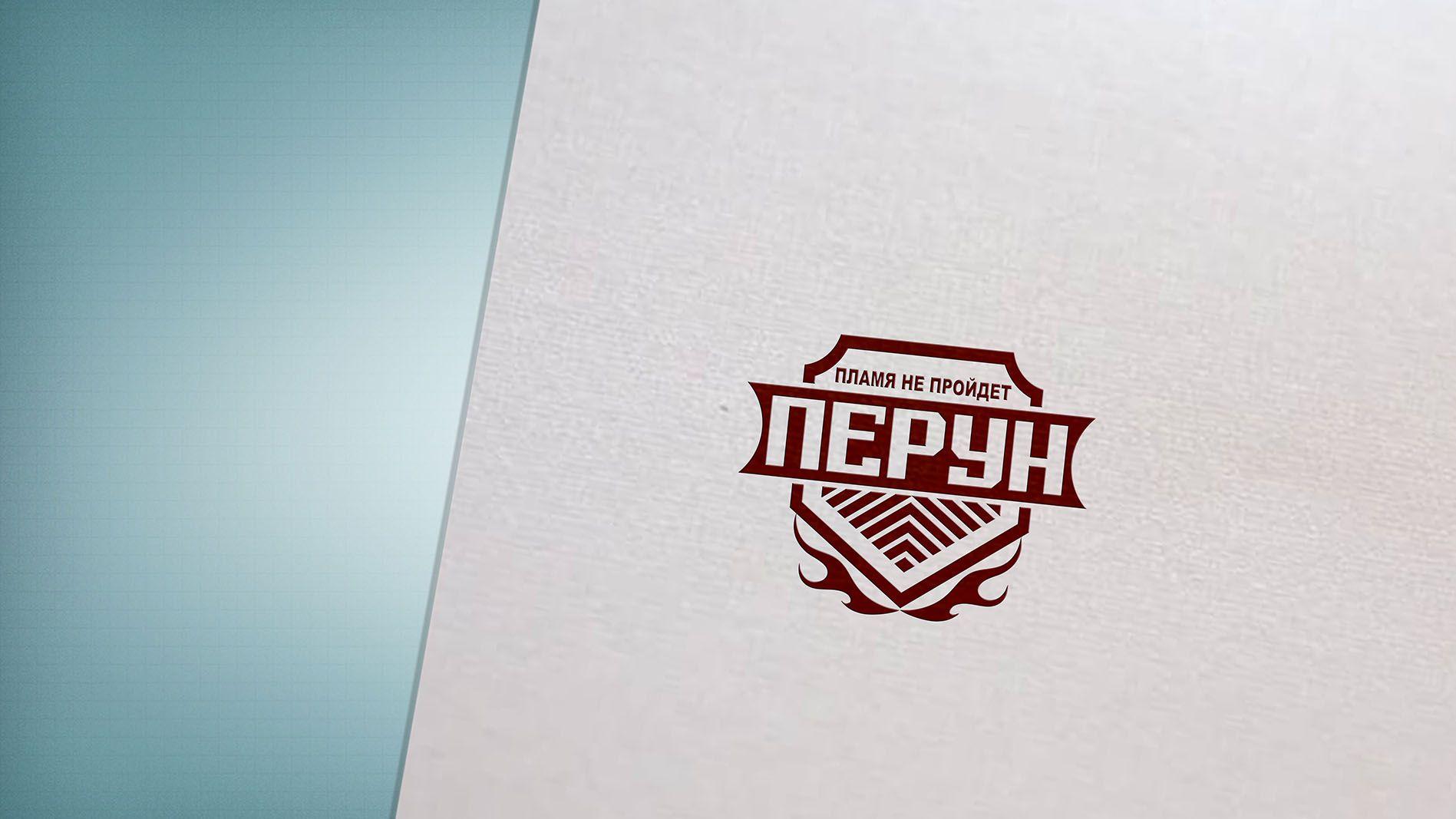 Логотип для компании пожарной безопасности Перун - дизайнер cloudlixo