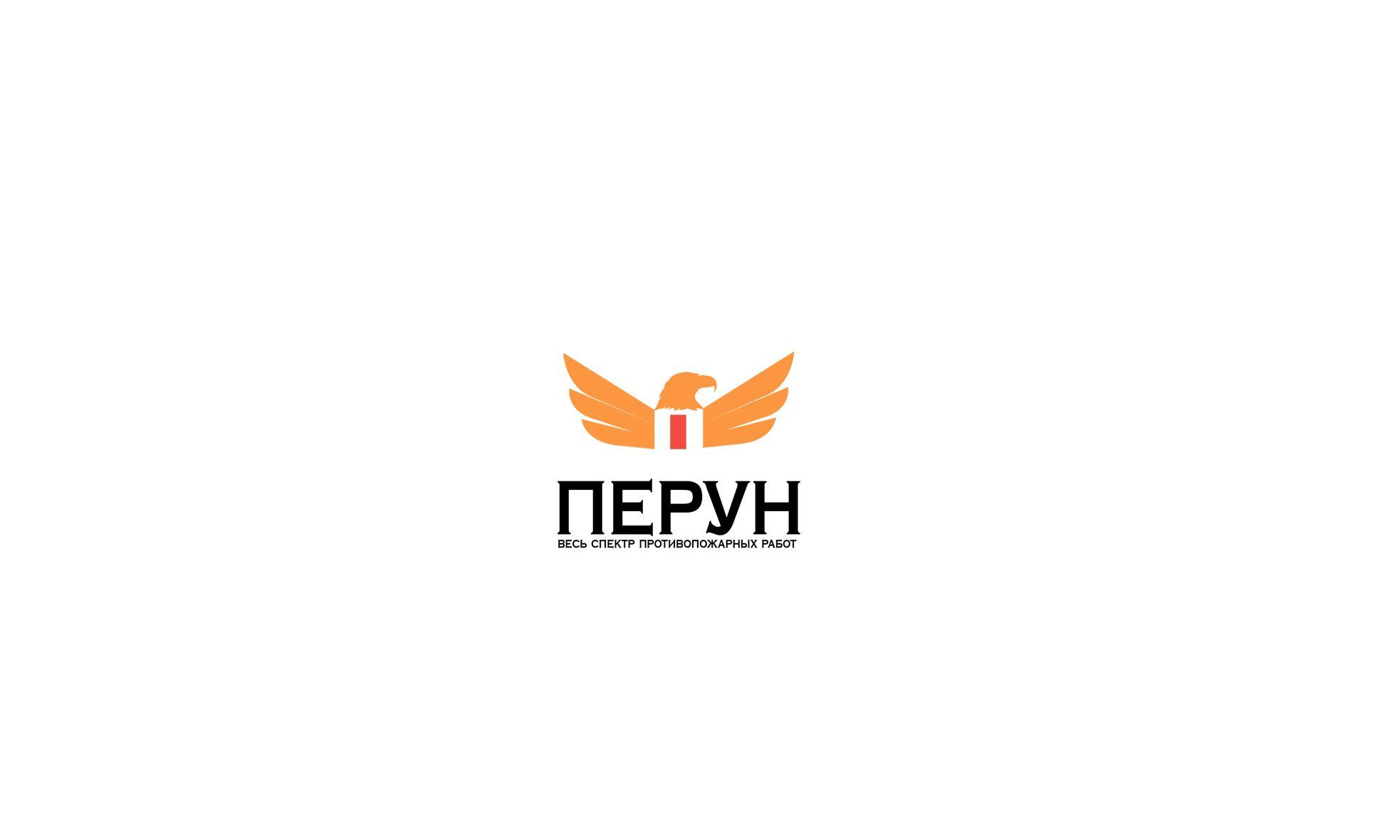 Логотип для компании пожарной безопасности Перун - дизайнер SmolinDenis