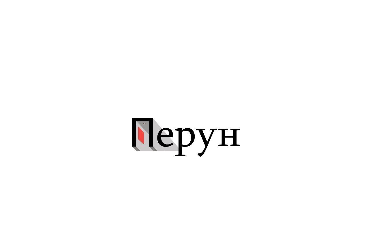 Логотип для компании пожарной безопасности Перун - дизайнер BeSSpaloFF