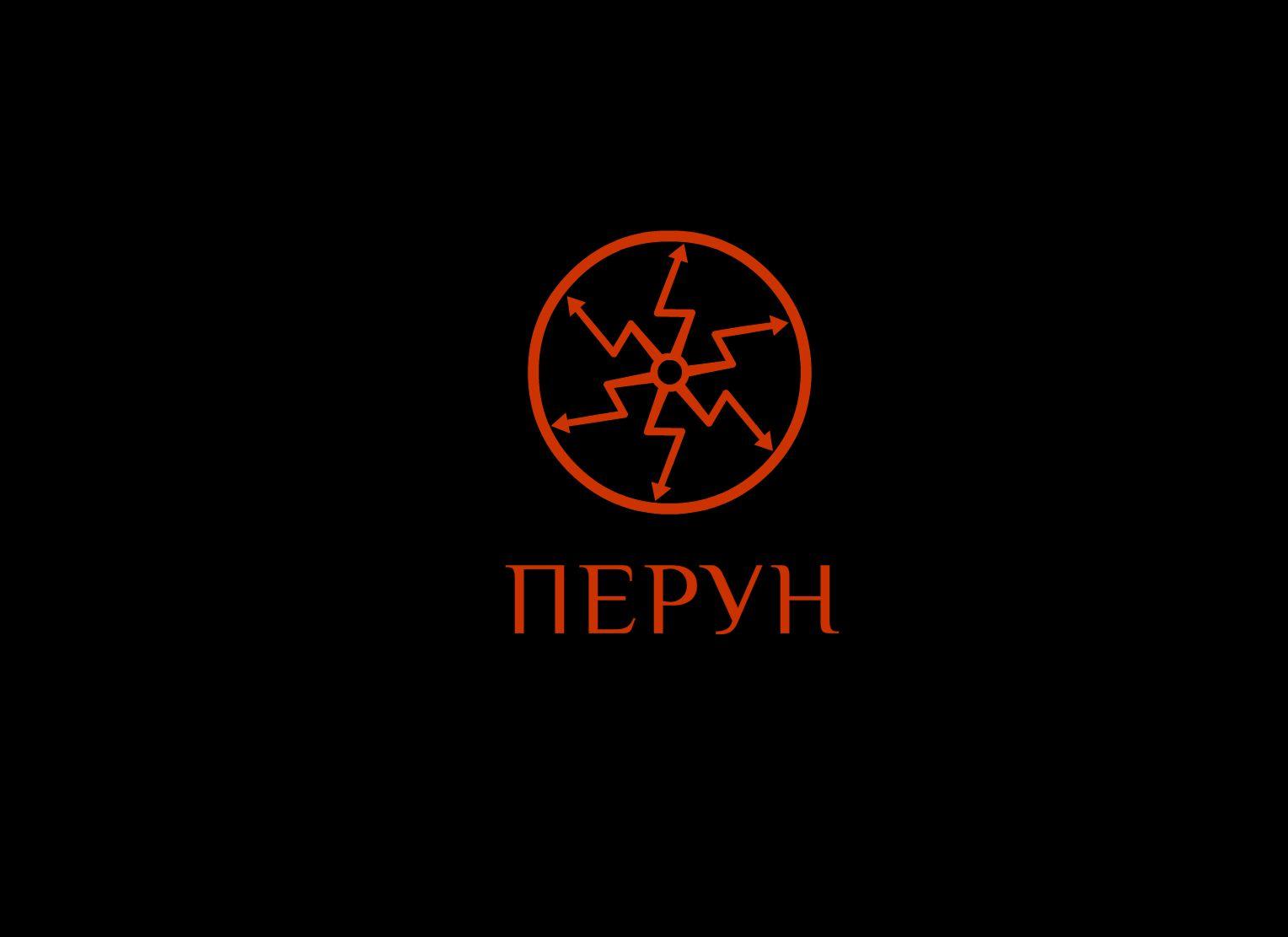 Логотип для компании пожарной безопасности Перун - дизайнер flashbrowser
