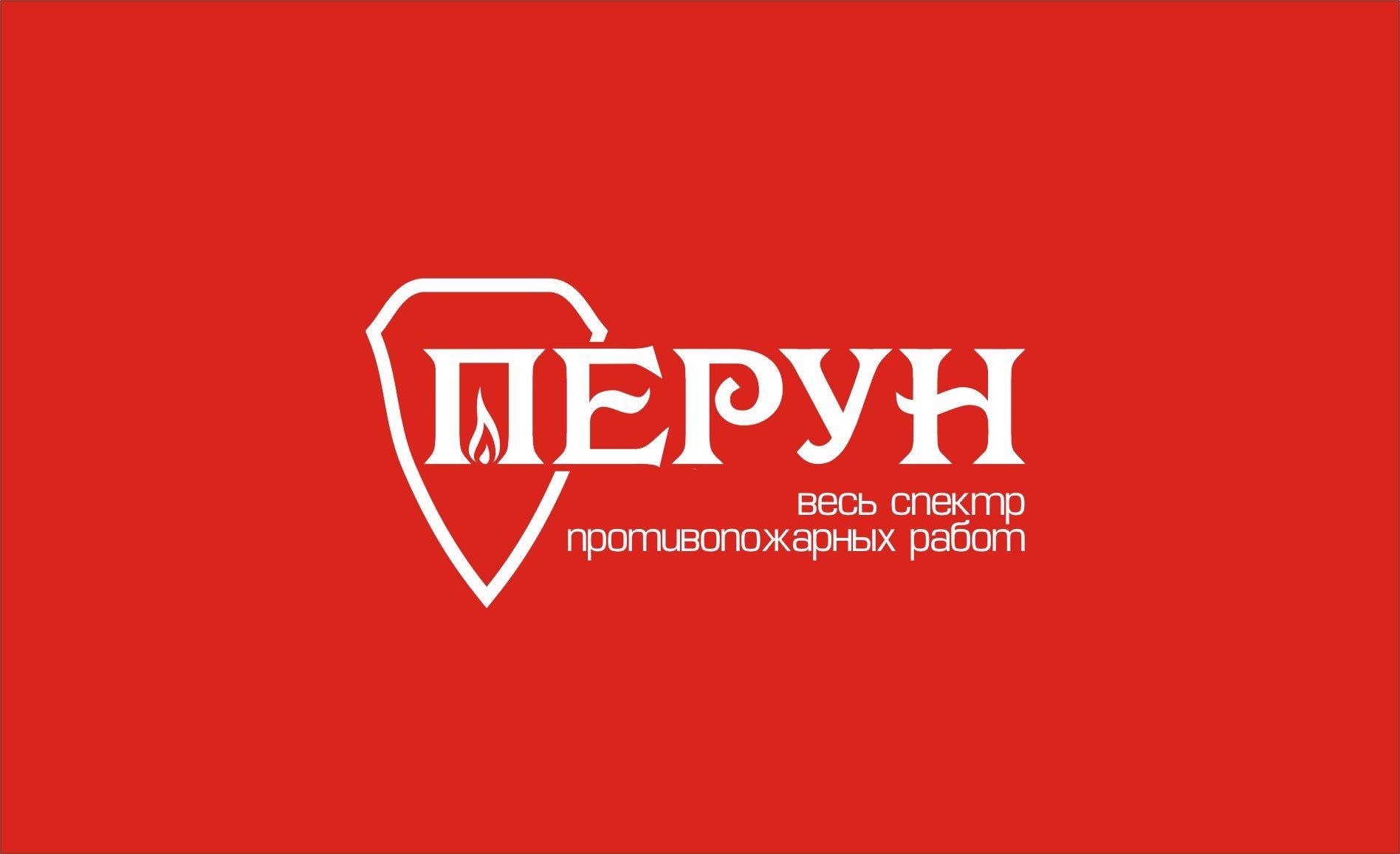 Логотип для компании пожарной безопасности Перун - дизайнер Nik_Vadim