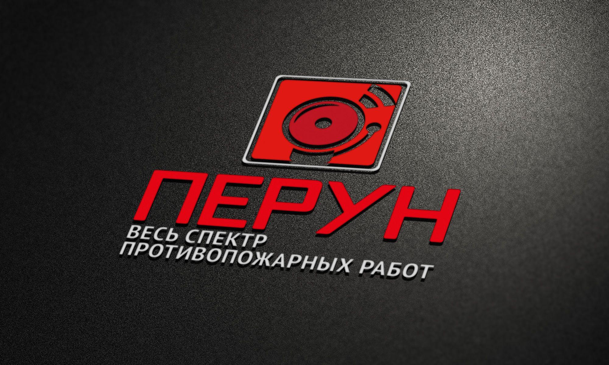 Логотип для компании пожарной безопасности Перун - дизайнер Gas-Min