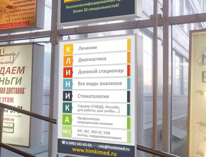 Световой короб в ТЦ для медицинской клиники - дизайнер monokl33
