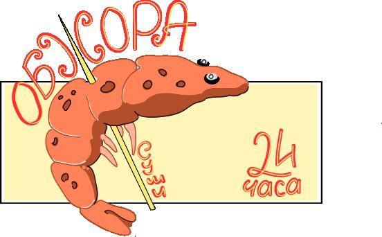 Логотип для суши-точки - дизайнер kanatik