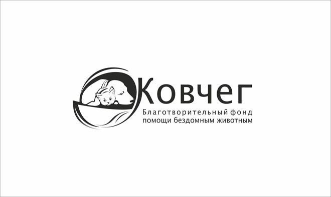 Логотип для благотворительного фонда - дизайнер for-irkiss