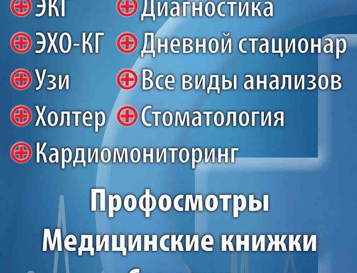 Световой короб в ТЦ для медицинской клиники - дизайнер kukuruzoff