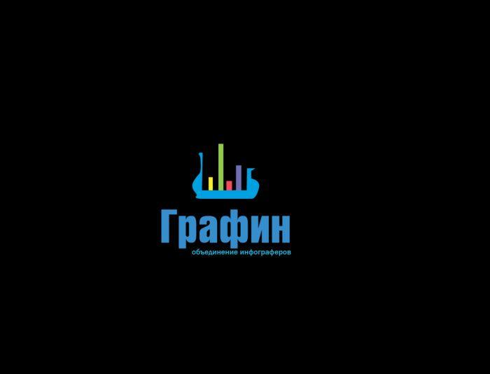 Логотип для команды инфограферов - дизайнер SmolinDenis