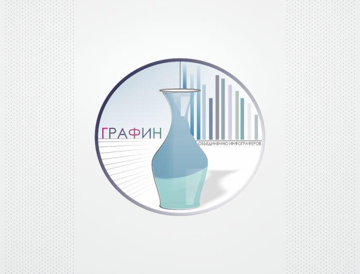 Логотип для команды инфограферов - дизайнер NS_90