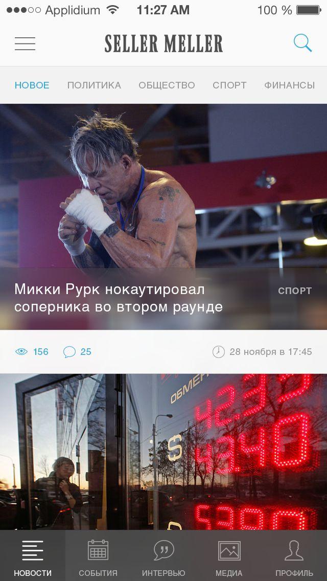 Мобильное приложение для новостного портала - дизайнер ser1337
