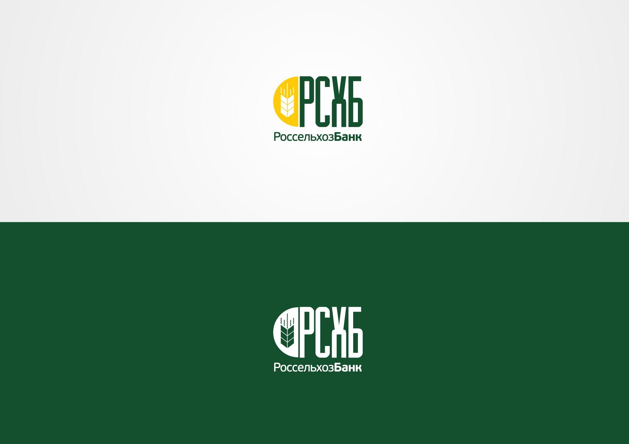Логотип для Россельхозбанка - дизайнер Alphir