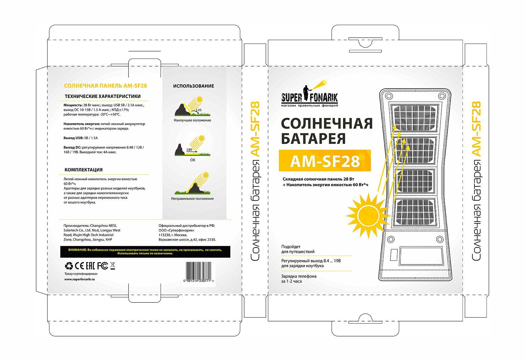 Редизайн упаковки для солнечной панели - дизайнер azzaza