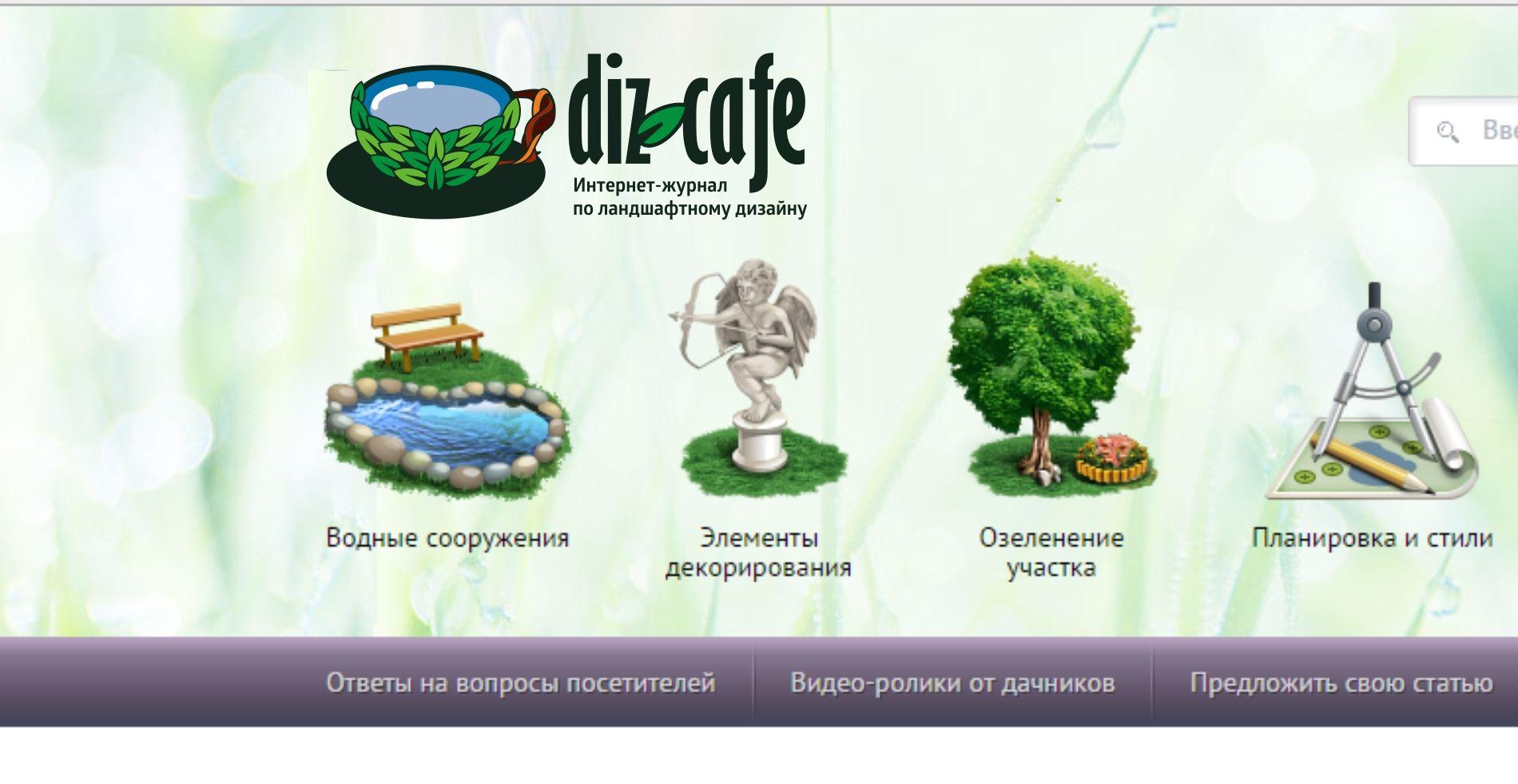 Лого для сайта по ландшафтному дизайну - дизайнер kras-sky