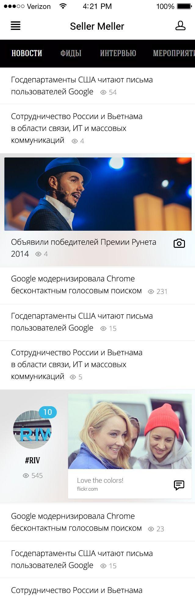 Мобильное приложение для новостного портала - дизайнер ev-ovse