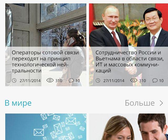 Мобильное приложение для новостного портала - дизайнер igumnovaira