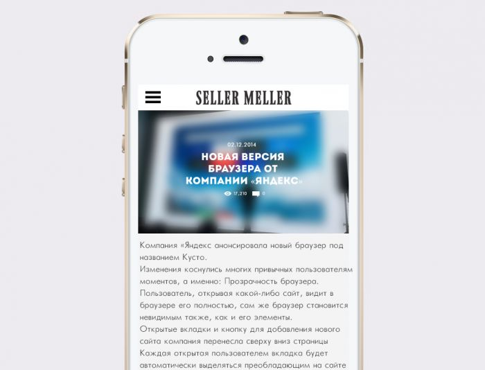 Мобильное приложение для новостного портала - дизайнер aheeel
