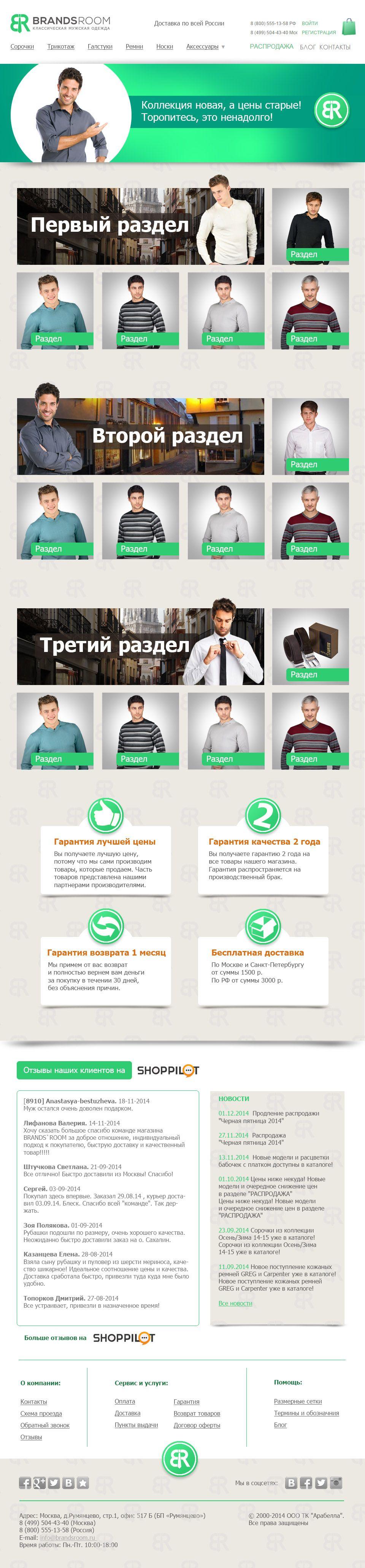Редизайн главной страницы интернет-магазина - дизайнер neeshkaija