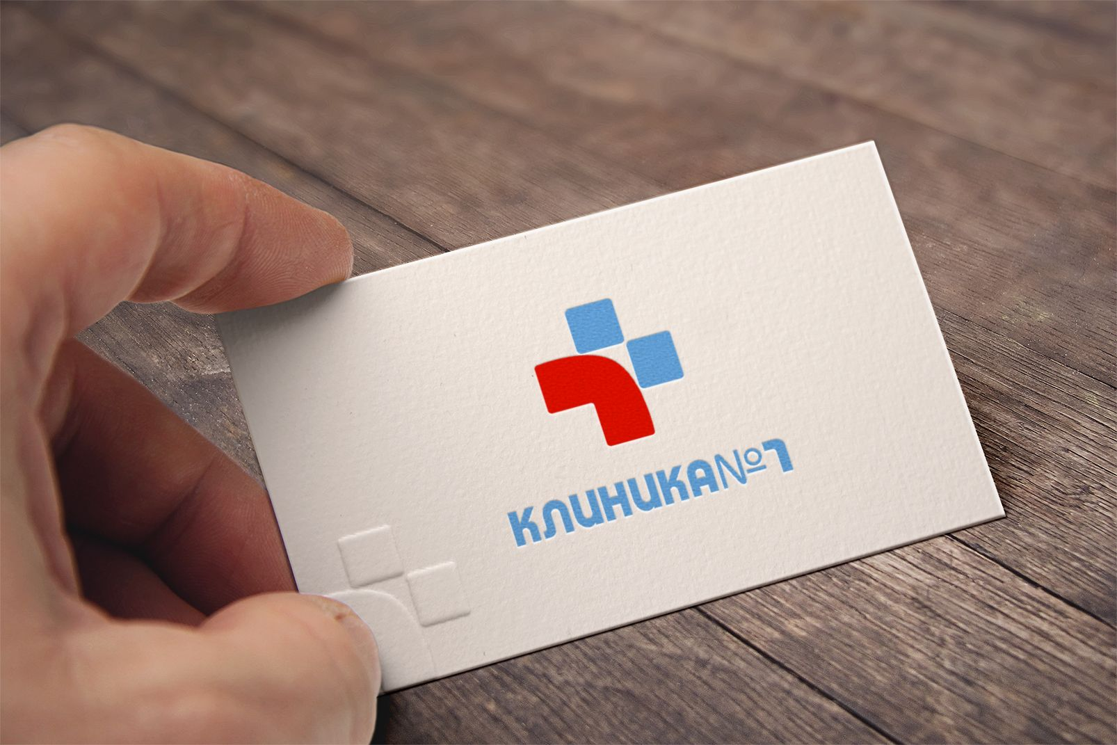 Логотип и фирменный стиль для медицинской клиники - дизайнер dron55