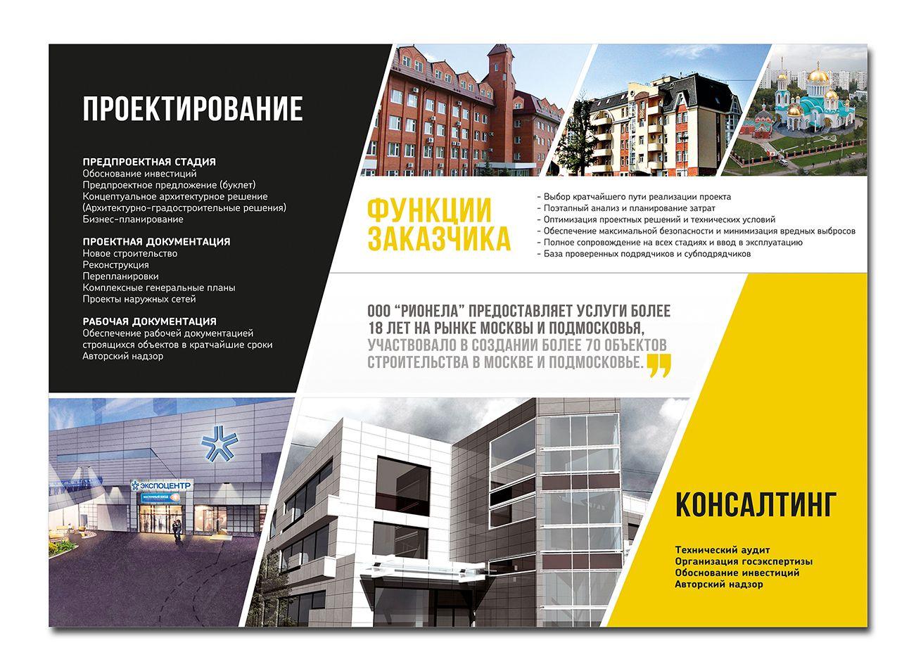 Буклет и элементы фирменного стиля  - дизайнер igorstep09