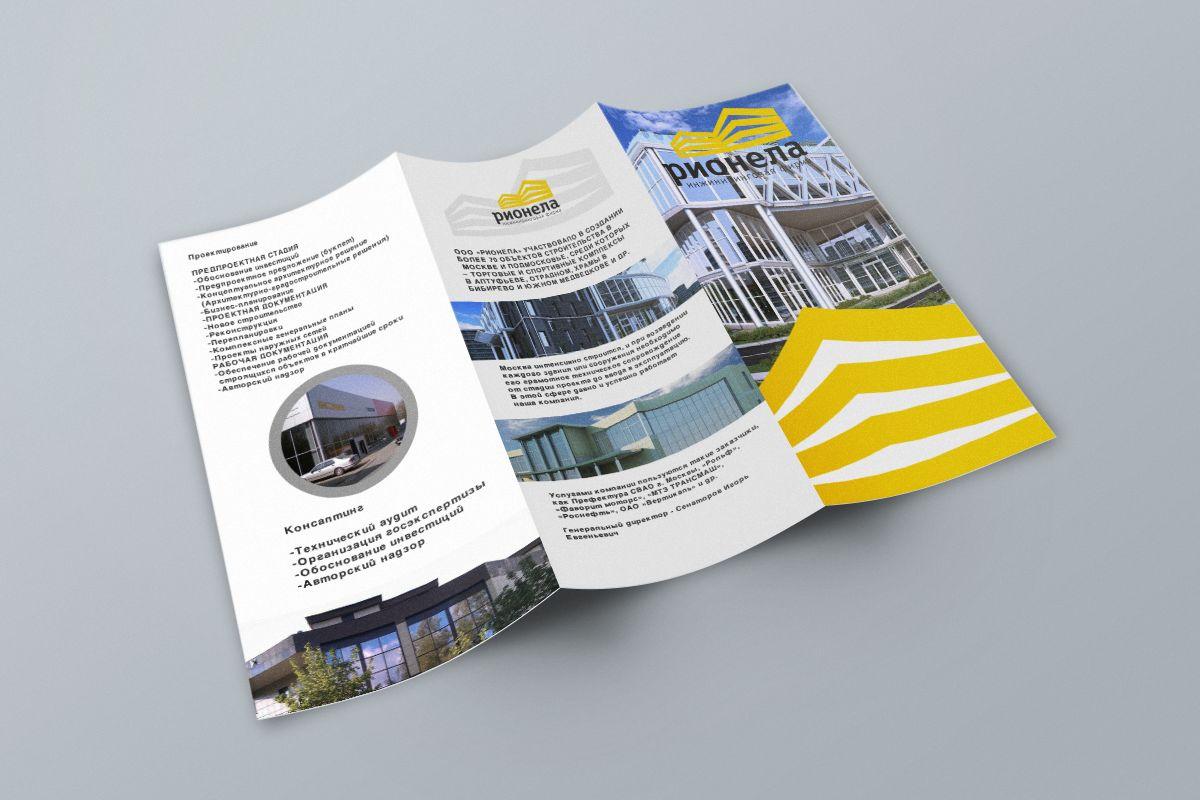 Буклет и элементы фирменного стиля  - дизайнер zet333