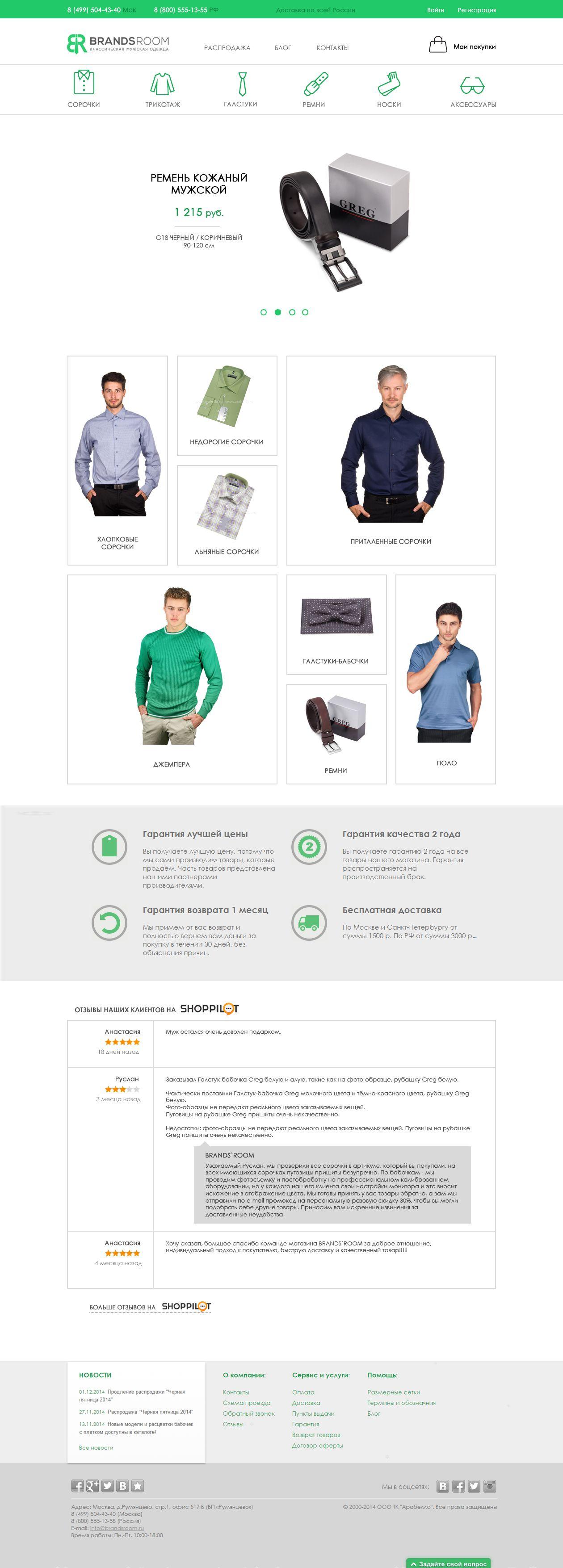 Редизайн главной страницы интернет-магазина - дизайнер PaGabr