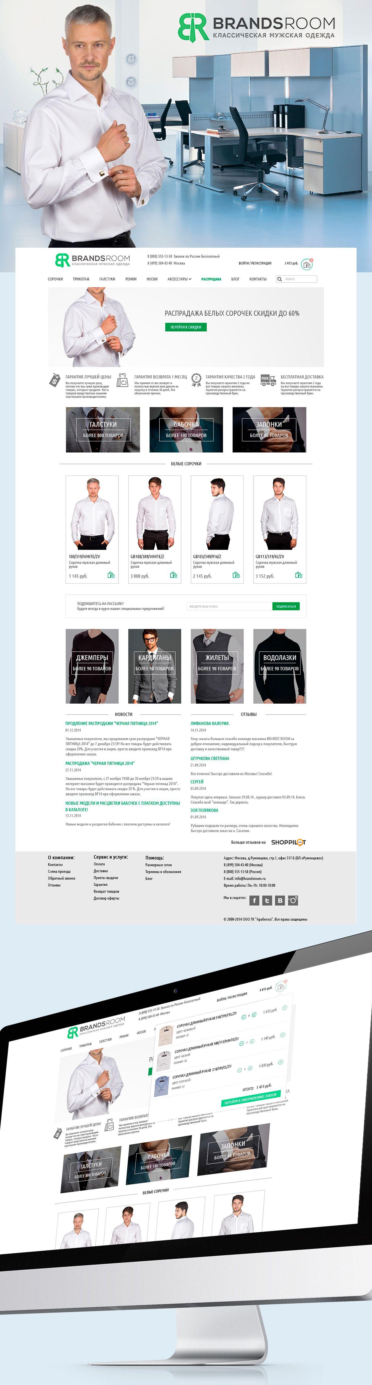 Редизайн главной страницы интернет-магазина - дизайнер Plohisc